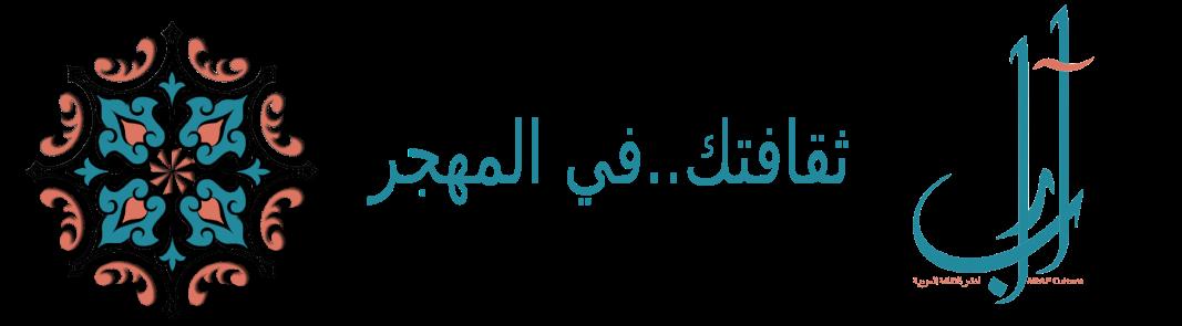 Arap-culture