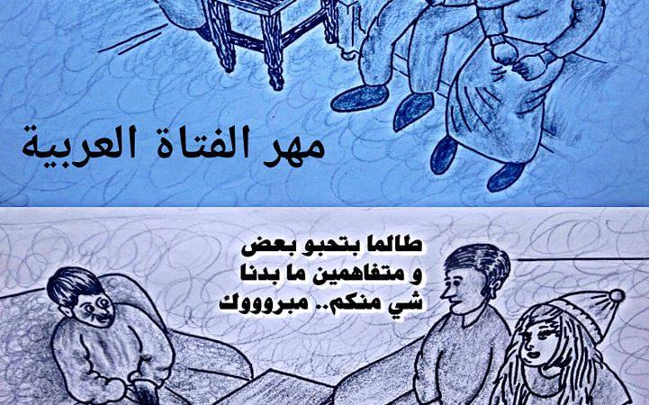 مهر الفتاة العربية في المهجر