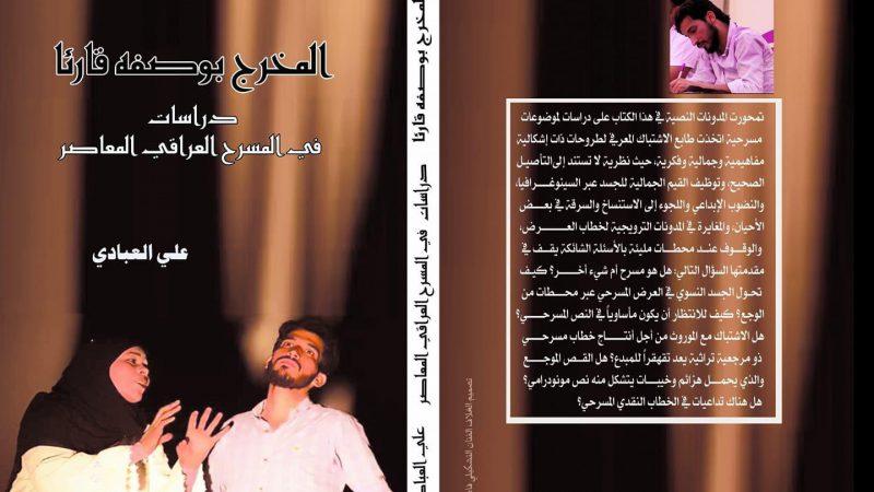 المخرج بوصفه قارئا… إصدار جديد للمسرحي علي العبادي
