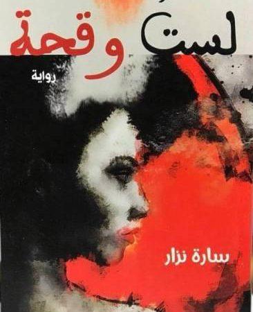 من شارع المتنبي وسط بغداد.. إلى قراءنا السلام