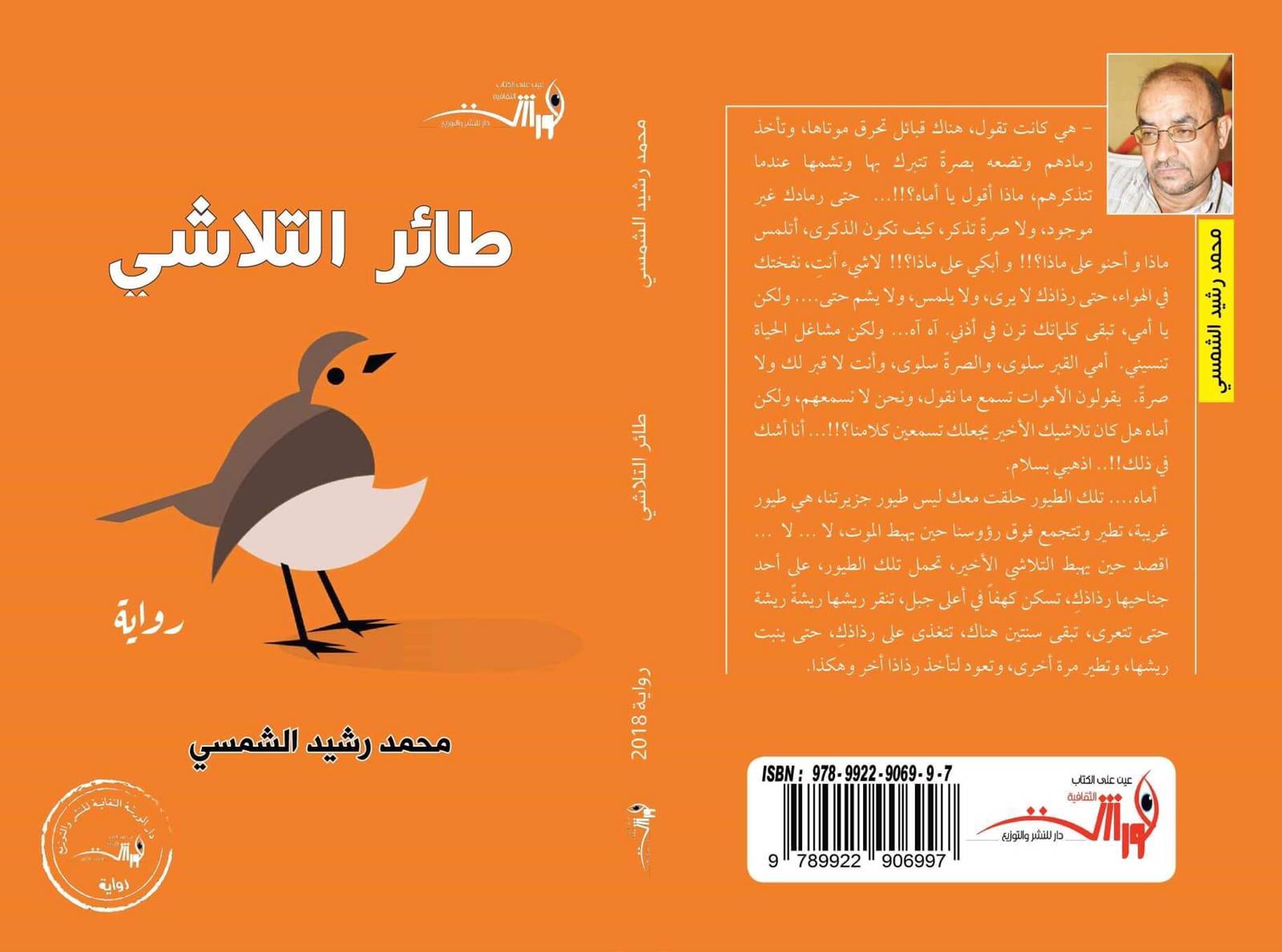 """رواية """" طائر التلاشي"""" و قصدية الخطاب بين النص والكاتب"""