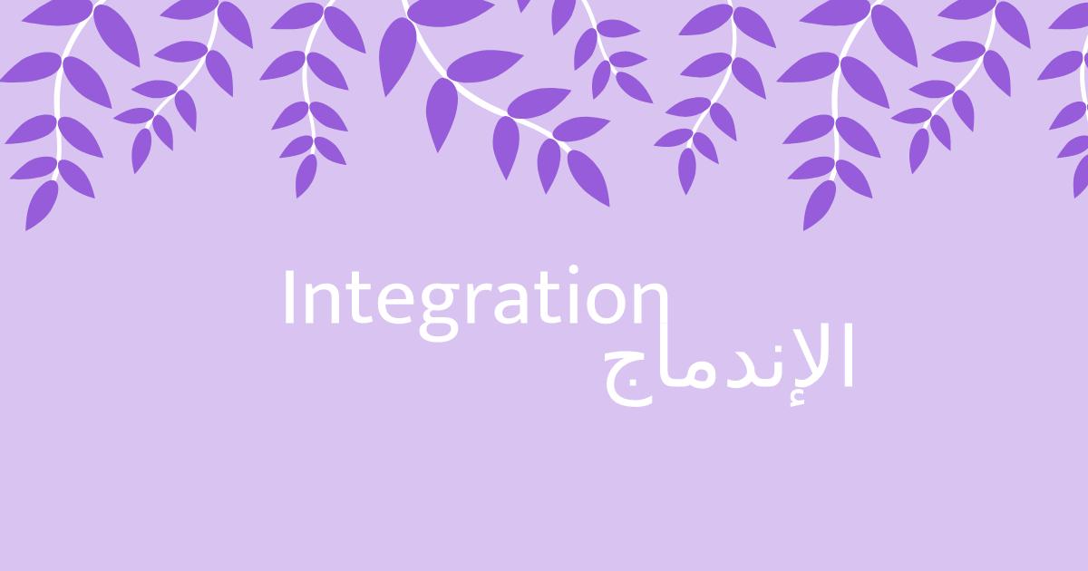 التكامل (Integration) أو الإندماج في المانيا!