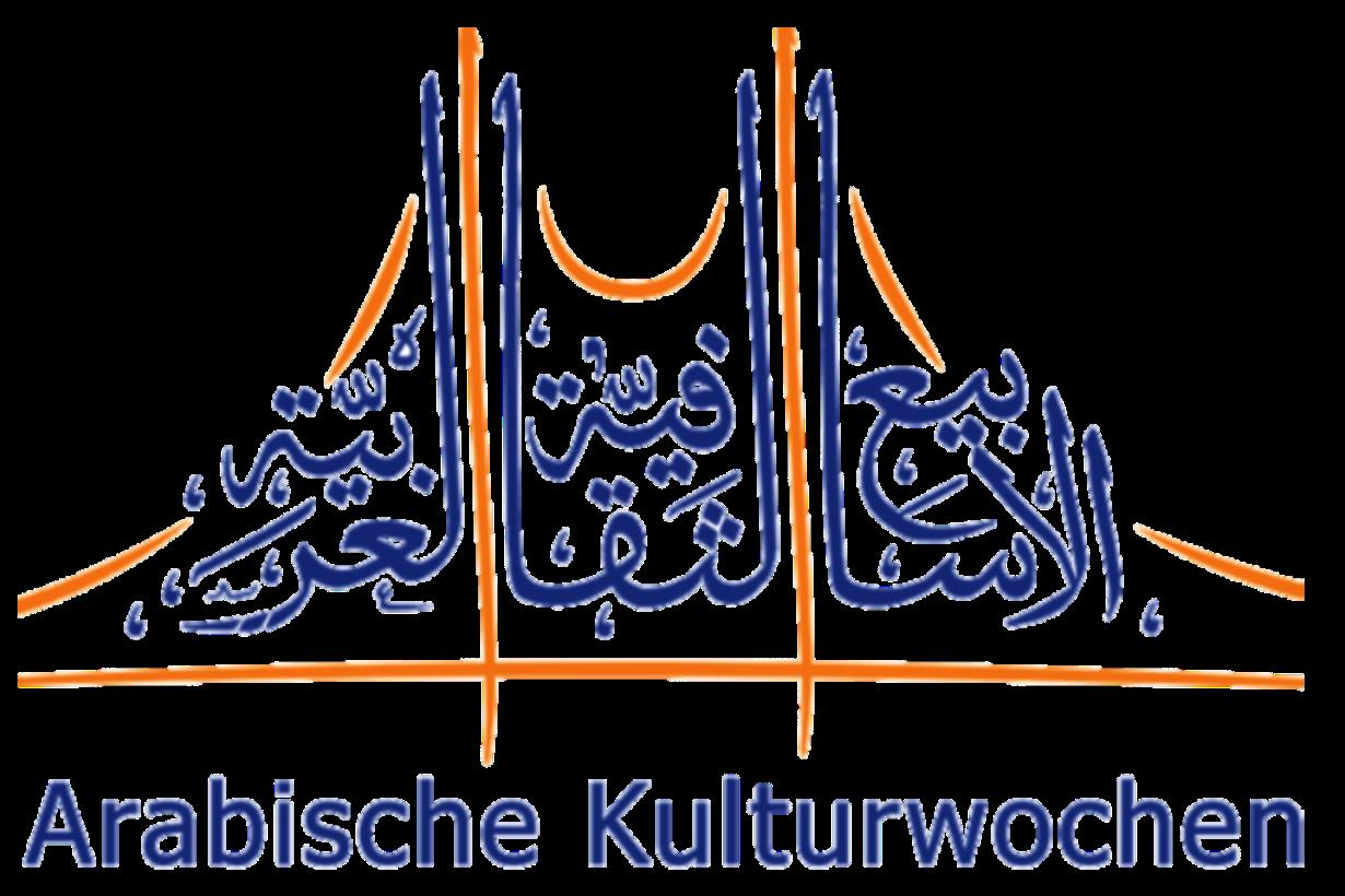 مهرجان الأسابيع الثقافة العربية في هامبورغ