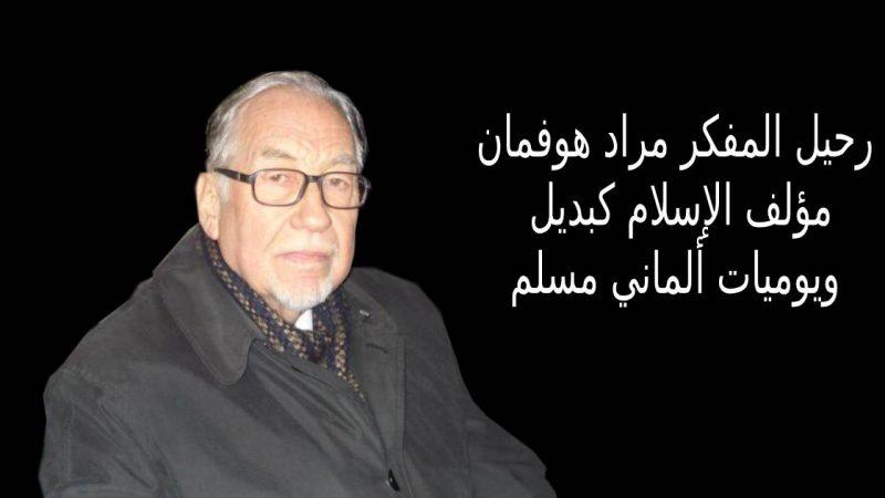"""رحيل المفكر مراد هوفمان مؤلف """"الإسلام كبديل"""" و""""يوميات ألماني مسلم"""".."""